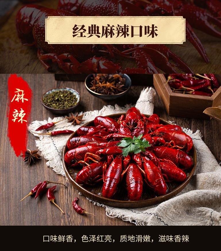 京楚皇湖北麻辣小龙虾